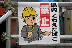 Văn hóa hút thuốc của người Nhật Bản